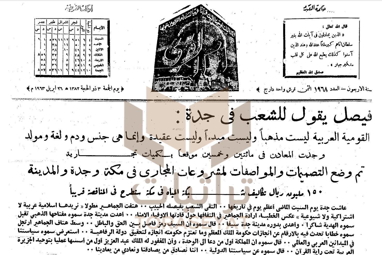 غلاف جريدة أم القرى عدد 3 ذو الحجة 1382 هـ الموافق 26 إبريل 1963 م