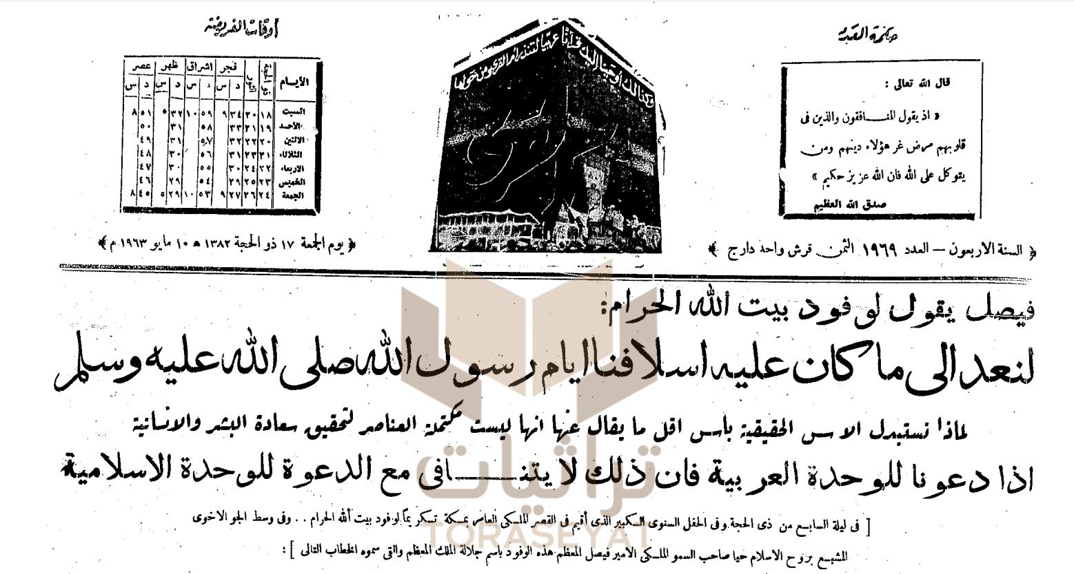 غلاف جريدة أم القرى عدد 7 ذو الحجة 1382 هـ الموافق 10 مايو 1963 م