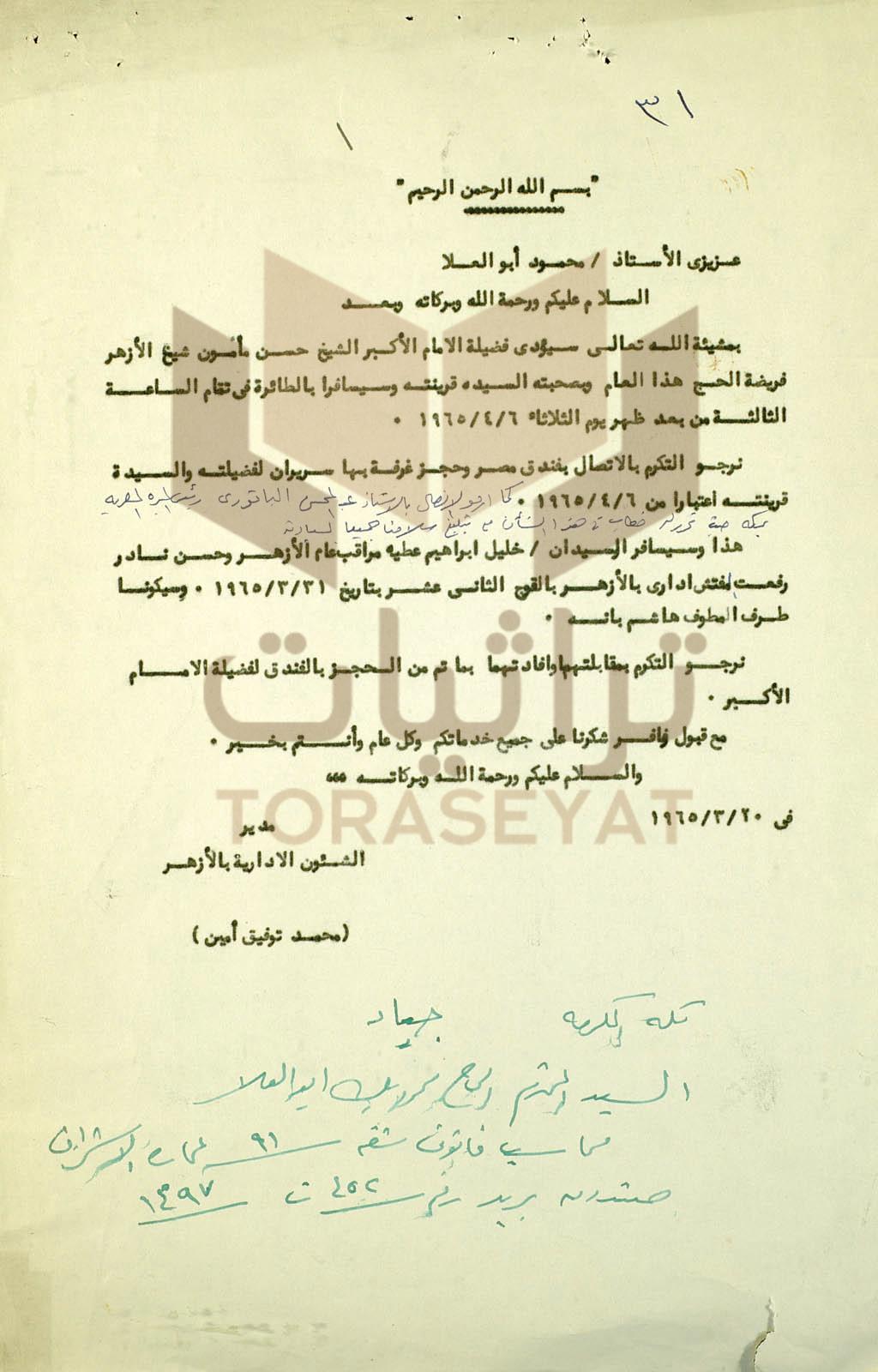 وثيقة المبرة المصرية وحج شيخ الأزهر سنة 1965 م