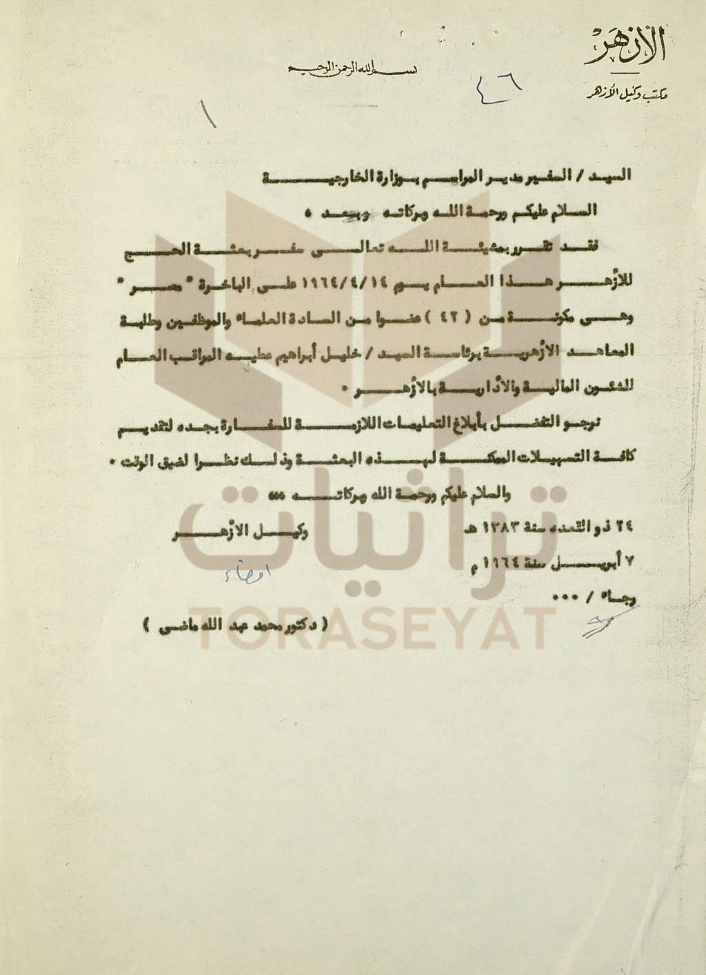 وثيقة سفر 42 أزهريًا للحج سنة 1964 م