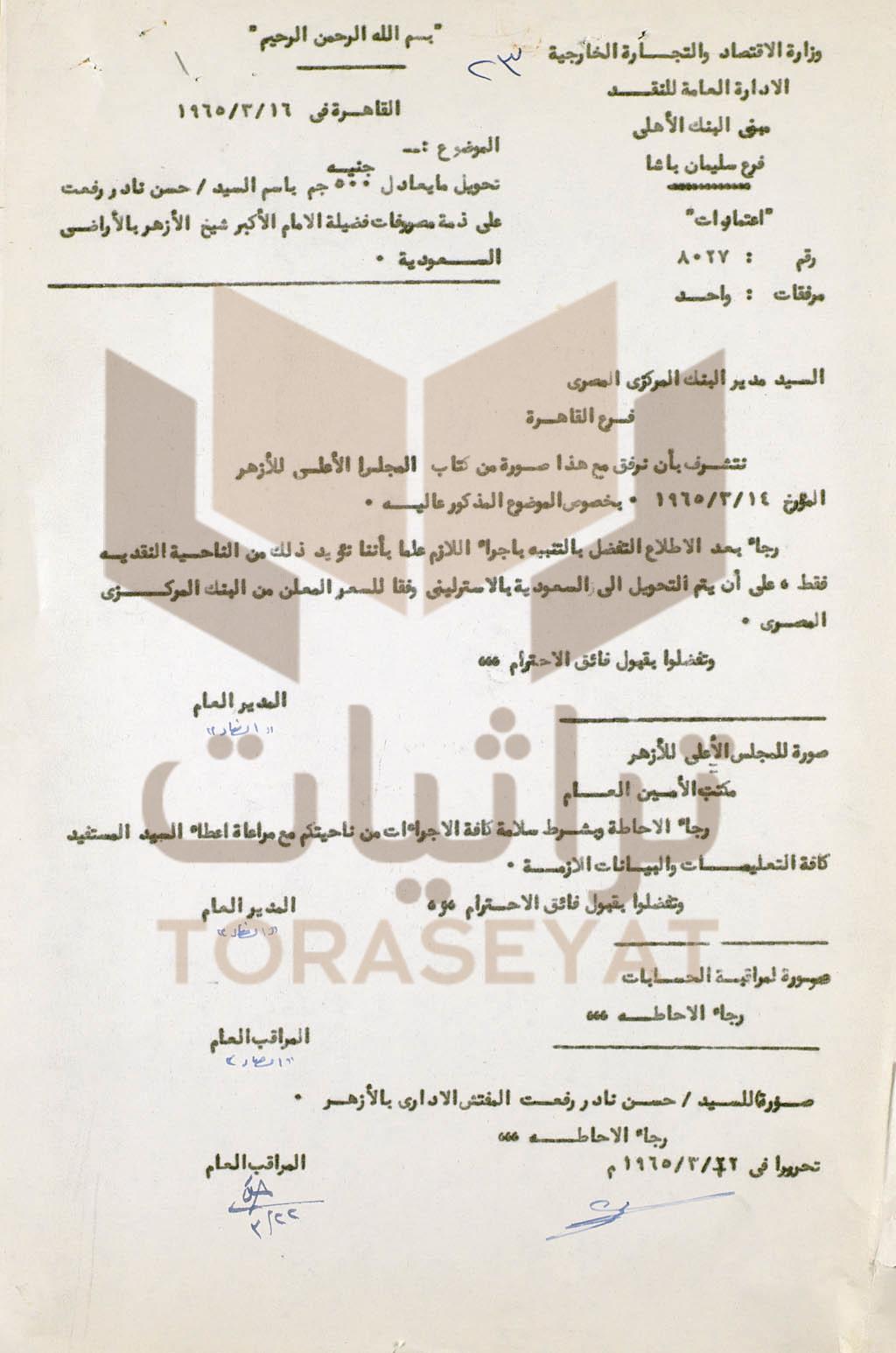 وثيقة من وزارة الاقتصاد بشأن تحويل عملة حاج من أجل شيخ الأزهر