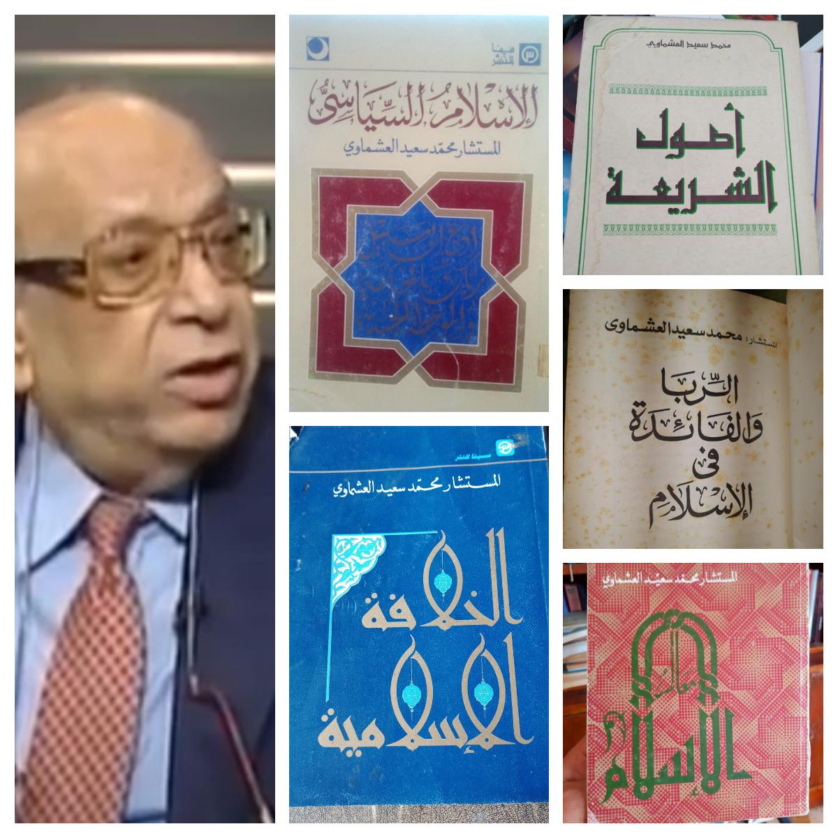 محمد سعيد العشماوي وكتبه الخمسة
