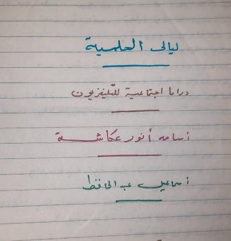 صورة بخط يد الكاتب الراحل أسامة أنور عكاشة