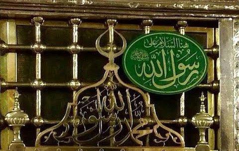 قبر سيدنا النبي