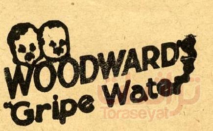 إعلان دواء Wood Wards للأطفال