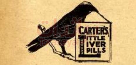 حبوب كارتر