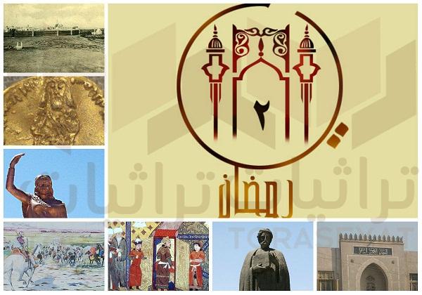 تراثيات ما حدث في يوم 2 رمضان