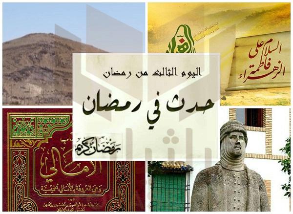 تراثيات ما حدث في يوم 3 رمضان