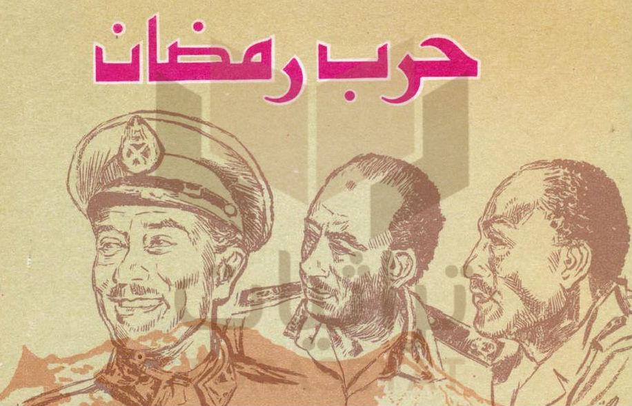 حرب رمضان و السادات