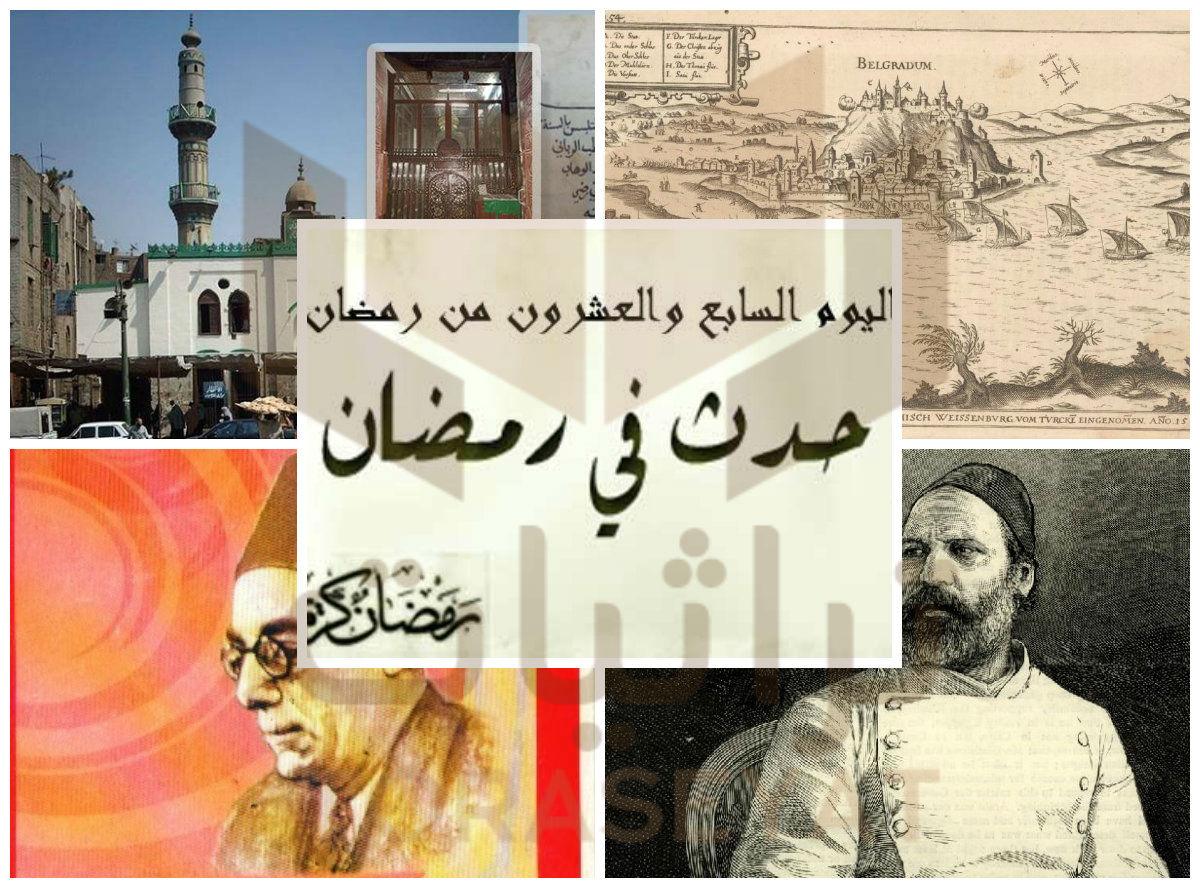 تراثيات ما حدث في يوم 27 رمضان