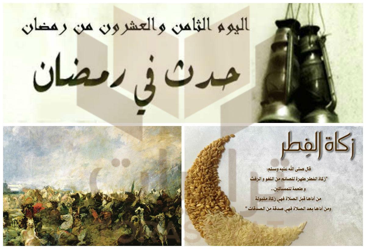 تراثيات ما حدث في يوم 28 رمضان