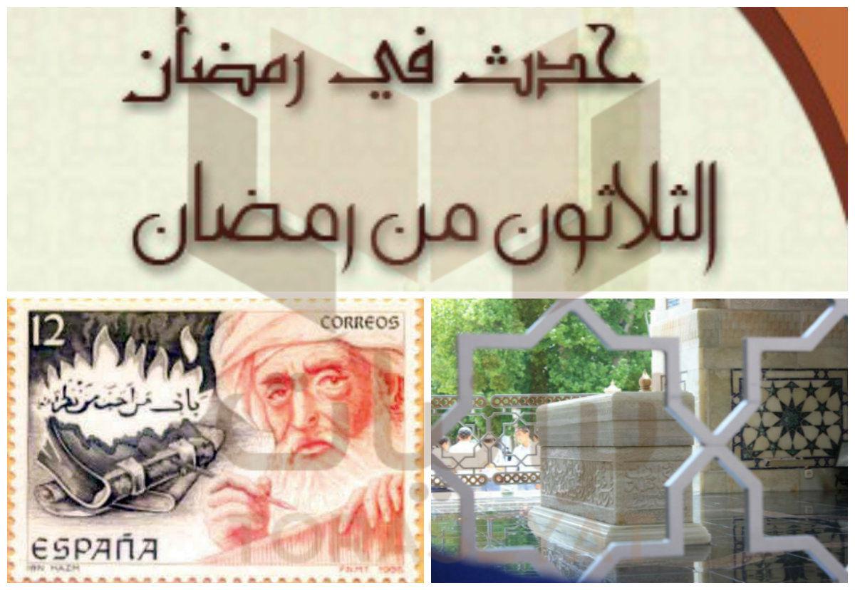 تراثيات ما حدث في يوم 30 رمضان
