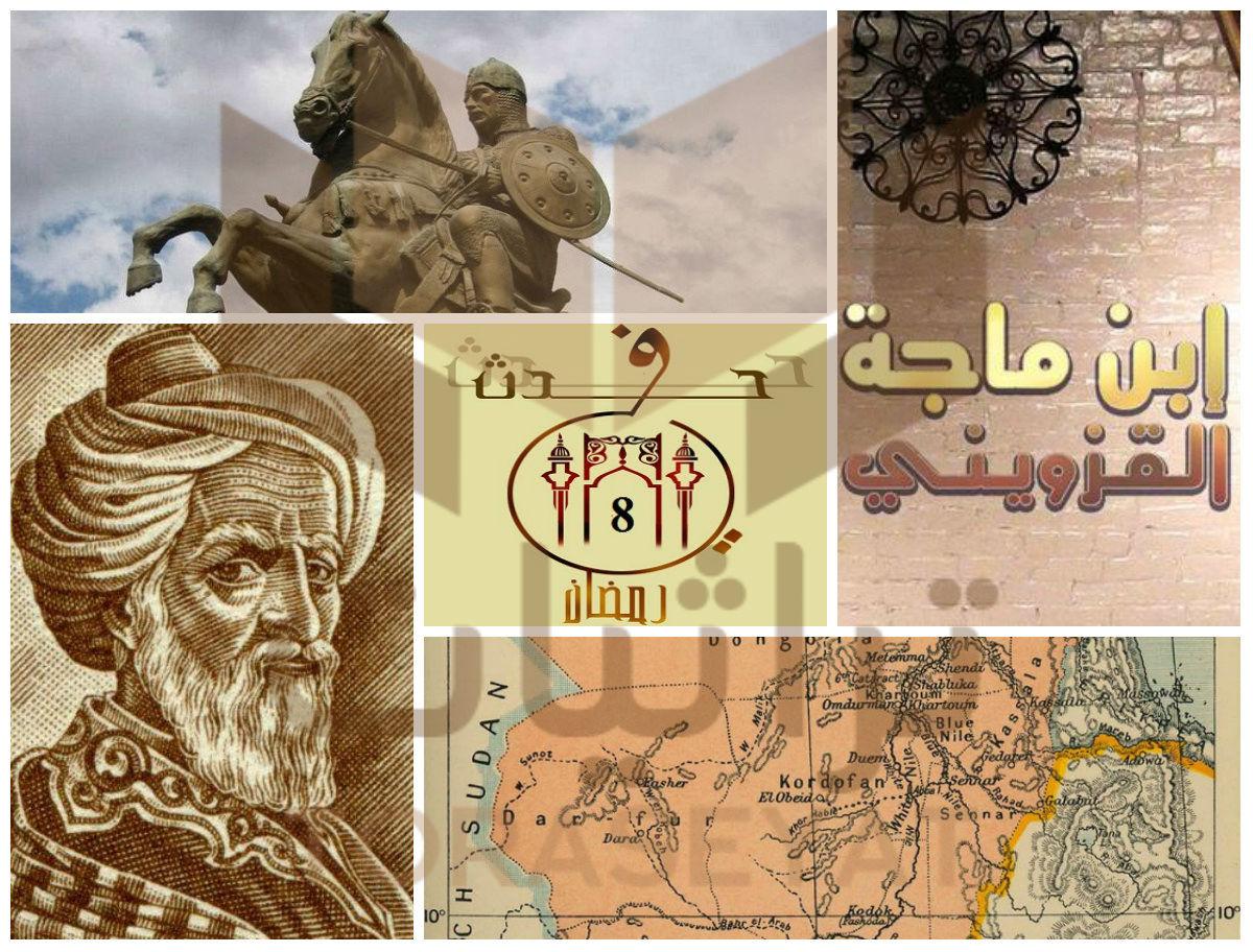 تراثيات ما حدث في يوم 8 رمضان