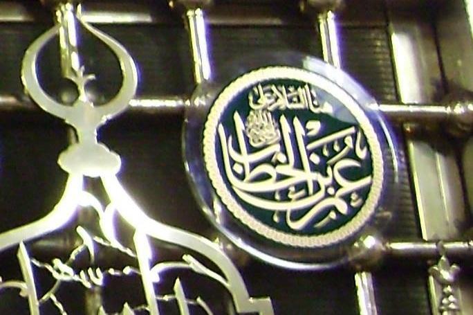 مقام عمر بن الخطاب