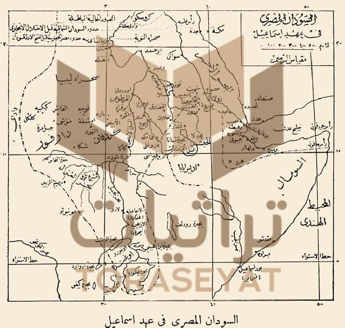 السودان المصري في عهد الخديوي إسماعيل