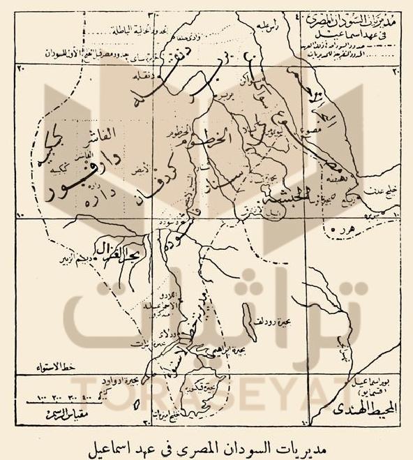مديريات السودان في عهد الخديوي إسماعيل