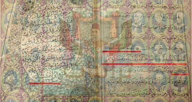 السلاطين العثمانيين و دعاء ختم القرآن بمصحف تركي سنة 1911 م