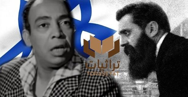 إسماعيل ياسين وتيودور هرتزل