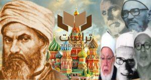 علماء الأزهر وروسيا