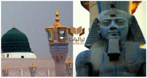 معبد مصري - المسجد النبوي