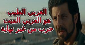 العربي الطيب هو العربي الميت
