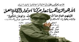 محمد نجيب والمولد النبوي