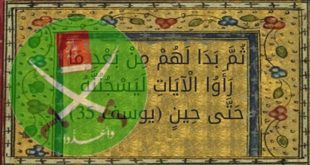 آية سجن النبي يوسف في مصر