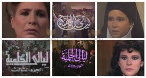 دلال عبدالعزيز وليالي الحلمية